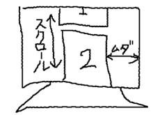 大きなディスプレイでPDFなどの文書を読むときは横スクロールが最強だと思うので実装してみた - Dマイナー志向