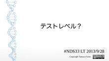 テストレベル? #nds33
