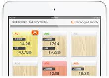 オーダーエントリーシステム「Orange Handy」|iPadを活用したPOSレジソリューションシステム「EC-Orange POS」