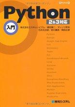 Amazon.co.jp: Python入門—2&3対応: 細田 謙二, 石井 光次郎, 岩川 建彦, 岡田 正彦, オレンジ岸本, エスキュービズム: 本