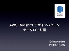 AWS Redshift デザインパターン データロード編