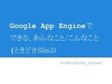 Google App Engineでできる、あんなこと/こんなこと