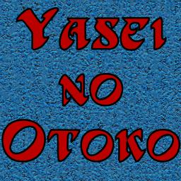 yasei_no_otoko
